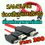 SAMSUNG สายต่อออกTV thumbnail 1