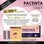 "Pacenta ""Nesya"" พาเซนต้า เนสญ่า By Skinista (วิตามินผิวขาว) ปลีก 450 บ. / ส่ง 350 บ. thumbnail 2"