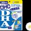 DHC DHA 30 days บำรุงสมอง อาหารเสริมบำรุงสมองเสริมความจำ และการทำงานของสมองและระบบประสาท thumbnail 1