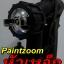 เครื่องพ่นสี new PAINTZOOM2017 มาพร้อมประกันmotor 1ปี ของแท้ (หัวเหล็กใช้ได้ทุกสี) thumbnail 2