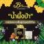 B'secret ครีมน้ำผึ้งป่า Forest Honey Bee Cream หน้าเงา ขาวใส ปลีก 290 บ./ ส่ง 250 บ. thumbnail 1