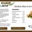 MA KHAM Super Detox มะขาม ดีท็อกซ์ ปลีก 135 / ส่ง 95 บ. thumbnail 4
