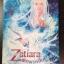 Zatiara พิภพแห่งมนตรา 2 ภาค ศึกชิงผลึก thumbnail 1