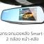 กล้องติดรถDengo บันทึก หน้า+หลัง ลดเหลือ 990 บาท thumbnail 4