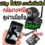 กล้องวงจรปิด ดูผ่านมือถือ ONLINE (กล้อง IP รุ่น 1300 Back / White ) ด่วน +เพิ่มของแถม thumbnail 3