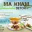 MA KHAM Super Detox มะขาม ดีท็อกซ์ ปลีก 135 / ส่ง 95 บ. thumbnail 3