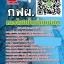 หนังสือคู่มือสอบ การไฟฟ้าฝ่ายผลิตแห่งประเทศไทย กฟผ. thumbnail 1