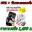 กล้องวงจรปิด ดูผ่านมือถือ ONLINE (กล้อง IP รุ่น 1300 Back / White ) ด่วน +เพิ่มของแถม thumbnail 2