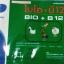 วิตามินสัตว์ปีก Bio B12 thumbnail 1