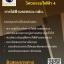 คู่มือสอบ วิศวกรรมไฟฟ้า 4 การไฟฟ้านครหลวง กฟน. ใหม่ 2558 thumbnail 1