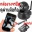 กล้องวงจรปิด ดูผ่านมือถือ ONLINE (กล้อง IP รุ่น 1300 Back / White ) ด่วน +เพิ่มของแถม thumbnail 5
