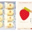 "Tokyo Banana:It is a ""Ginza of strawberry cake."" 8 pieces"