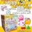 Royal Jelly Collagen Plus รอยัล เยลลี่ คอลลาเจน พลัส 5 ซอง 120 บ. thumbnail 1