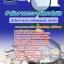 แนวข้อสอบ นักวิชาการตรวจเงินแผ่นดิน (บัญชี) สำนักงานตรวจเงินแผ่นดิน thumbnail 1