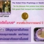 Z-Plex ซีส์ เพล็กซ์ FoodMatrix วิตามินซี Vitamin C จากงานวิจัยรางวัลโนเบล หน้าใส ไร้สิว สร้างคอลลาเจน ป้องกันหวัด ภูมิแพ้ thumbnail 4