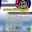 แนวข้อสอบ นักวิชาการเงินและบัญชี กรมการพัฒนาชุมชน thumbnail 1