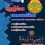 แนวข้อสอบ คู่มือติว ครูผู้ช่วย เอกดนตรีไทย thumbnail 1