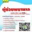 หนังสือคู่มือสอบ นักเรียนพยาบาล/ผู้ช่วยพยาบาล thumbnail 1
