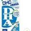 DHC DHA 20วัน บำรุงสมองระบบประสาท และระบบไหลเวียนโลหิตในการพัฒนาสมองโดยเฉพาะด้านความจำและการเรียนรู้ มีสมาธิในการศึกษาค้นคว้า thumbnail 3