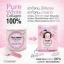 Pure White Collagen 100% by Fonn Fonn ฝน ฝน เพียว ไวท์ คอลลาเจน โฉมใหม่ ชนิดแคปซูล ปลีก 250 บ./ส่ง 190 บ. thumbnail 1