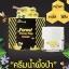B'secret ครีมน้ำผึ้งป่า Forest Honey Bee Cream หน้าเงา ขาวใส ปลีก 290 บ./ ส่ง 250 บ. thumbnail 3