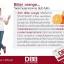 อาหารเสริมลดน้ำหนัก DBB Mekan by กันต์ thumbnail 3