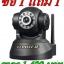 กล้องวงจรปิด ดูผ่านมือถือ ONLINE (กล้อง IP รุ่น 1300 Back / White ) ด่วน +เพิ่มของแถม thumbnail 1