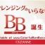 CEZANNE BB Cream ALL IN ONE Foundation # No.01 Light Ochre เหมาะสำหรับผิวขาว thumbnail 4