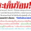 ราคามะลิวันนี้ตลาดสี่มุมเมือง,ตลาดไท,ตลาดปากคลองตลาด 1กุมภาพันธ์ -31ธันาคม 2558,เพลงสวนมะลิดอกรักสิงห์บุรี thumbnail 10