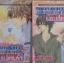 Midnight Children (2 เล่มจบ), ผลงานจาก Shinjo Mayu thumbnail 1