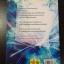 Zatiara พิภพแห่งมนตรา 2 ภาค ศึกชิงผลึก thumbnail 2