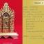 แท่นพระพม่า 6 นิ้ว (งานกระจก) thumbnail 4