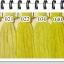ตัวอย่างสีไหมพรม thumbnail 1