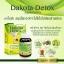 Dakota Detox ( ดาโกต้าดีท๊อกซ์ ) สมุนไพรรีดไขมัน ปลีก 160/ส่ง 120 บ. thumbnail 1