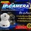 กล้องวงจรปิด ดูผ่านมือถือ ONLINE (กล้อง IP รุ่น 1300 Back / White ) ด่วน +เพิ่มของแถม thumbnail 7