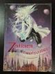 Zatiara พิภพแห่งมนตรา 1 ภาค บทเริ่มต้นแห่งตำนาน