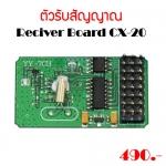 ตัวรับสัญญาณ Reciver Board CX-20