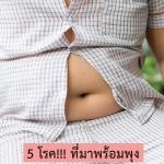 เช็ค!!! 5 โรคที่มาพร้อมไขมันรอบเอว