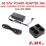 68 57W POWER ADAPTER (NA) + QUAD CHARGING SYSTEM (ADAPTER EXCLUDED) for DJI OSMO