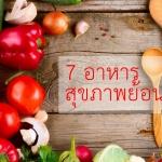 สุขภาพย้อนวัยได้...ด้วยอาหาร 7 อย่าง!!!