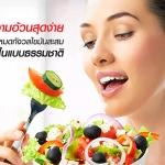 7 วิธีลดความอ้วนสุดง่ายที่ทำแล้วได้ผล หมดกังวลไขมันสะสมในแบบธรรมชาติ