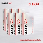 KALOW (KALO) แกลโล 6 กล่อง ราคา 6,600 บาท แถมดีท๊อก 6 ซอง