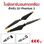 ใบพัดคาร์บอนคาดเหลือง สำหรับ DJI Phantom 3