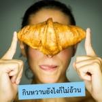 เทคนิคกินขนมหวานแบบไม่ต้องกลัวอ้วน...มีจริงอ่ะ