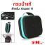 กระเป๋าแท้ สำหรับ Xiaomi Yi thumbnail 1