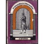 ชาวต่างชาติในประวัติศาสตร์ไทย
