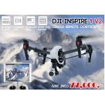 DJI Inspire 1 V2 single remote control