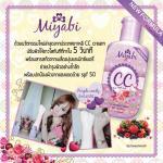 Miyabi CC Purple Candy สีม่วง