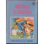 หนังสืออ่านสำหรับเยาวชน ชุด ผจญภัยวัยรุ่น ปริศนาระฆังแก้ว เล่ม 2