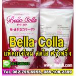 Bella Colla 1 ถุง 350 บาท